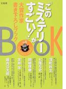 『このミステリーがすごい!』大賞作家書き下ろしブック vol.5