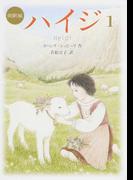 ハイジ 完訳版 1 (偕成社文庫)(偕成社文庫)