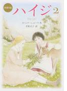 ハイジ 完訳版 2 (偕成社文庫)(偕成社文庫)
