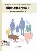 獣医公衆衛生学 1