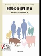 獣医公衆衛生学 2