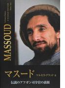 マスード 伝説のアフガン司令官の素顔