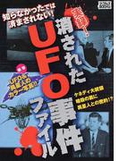 実録!消されたUFO事件ファイル (ナックルズBOOKS)(ナックルズBOOKS)