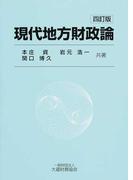 現代地方財政論 4訂版