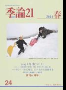 季論21 第24号(2014年春) 〈特集〉3年目の3・11