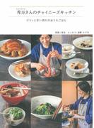 秀方さんのチャイニーズキッチン ピリッと辛い四川のおうちごはん