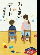 おしまいのデート (集英社文庫)(集英社文庫)