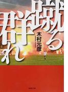 蹴る群れ (集英社文庫)(集英社文庫)