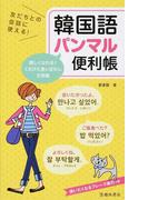 友だちとの会話に使える!韓国語パンマル便利帳 親しくなれる!くだけた言いまわし文例集