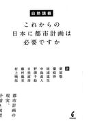 白熱講義これからの日本に都市計画は必要ですか