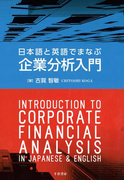 日本語と英語でまなぶ企業分析入門