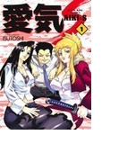 愛気−S (コミック) 7巻セット(少年画報社コミックス/YKコミックス)