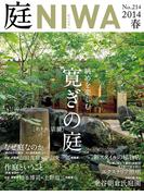 庭2014年春号(No.214)