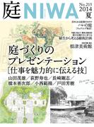 庭2014年夏号(No.215)