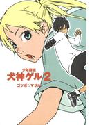 少年探偵 犬神ゲル 2巻(ヤングガンガンコミックス)