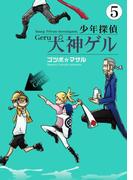 少年探偵 犬神ゲル 5巻(ヤングガンガンコミックス)