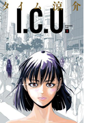 I.C.U. 1巻(ビームコミックス)