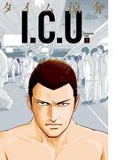 I.C.U. 2巻(ビームコミックス)