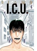 I.C.U. 3巻(ビームコミックス)