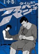 アベックパンチ完全版 中巻(ビームコミックス)