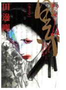 累 巻之壱(ビームコミックス)