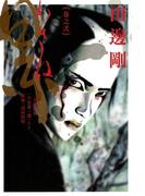累 巻之弐(ビームコミックス)