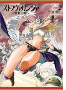 ストラヴァガンツァ-異彩の姫- 2巻(HARTA COMIX)