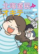 【期間限定価格】北海道民のオキテ(中経☆コミックス)