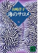 海のサロメ(講談社文庫)