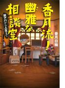 【期間限定価格】香月流! 幽雅な相談室 妖アパから人生まで(YA! ENTERTAINMENT)