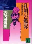 孔明の艦隊(2) 爆雷埋伏の計(講談社文庫)