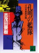 孔明の艦隊(4) 日米最終決戦(講談社文庫)