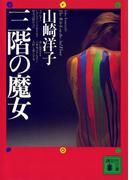 三階の魔女(講談社文庫)