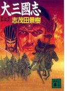 大三國志(上)(講談社文庫)