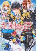 氷闘物語 銀盤の王子(ホワイトハート/講談社X文庫)