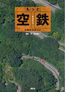 もっと 空鉄 ―鳥瞰鉄道探訪記―(らくらく本)