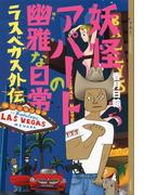 【期間限定価格】妖怪アパートの幽雅な日常 ラスベガス外伝(YA! ENTERTAINMENT)