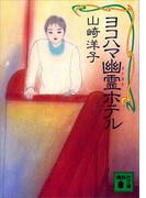 ヨコハマ幽霊ホテル(講談社文庫)