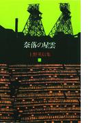 上野英信集・2 奈落の星雲