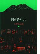 上野英信集・4 闇を砦として