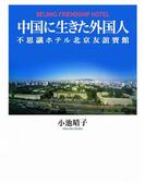 中国に生きた外国人 不思議ホテル北京友誼賓館