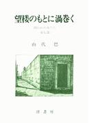 山代巴文庫[囚われの女たち7] 望楼のもとに渦巻く