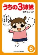 ぷりっつ電子文庫 うちの3姉妹(6)(ぷりっつ電子文庫)