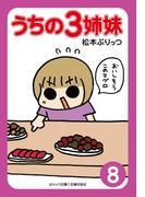 ぷりっつ電子文庫 うちの3姉妹(8)(ぷりっつ電子文庫)