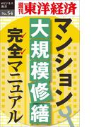 マンション大規模修繕完全マニュアル-週刊東洋経済eビジネス新書No.54