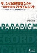 今、なぜ記録管理なのか=記録管理のパラダイムシフト : コンプライアンスと説明責任のために(日外選書Fontana)