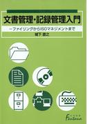 文書管理・記録管理入門 : ファイリングからISOマネジメントまで(日外選書Fontana)