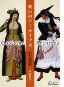 装いのアーカイブズ : ヨーロッパの宮廷・騎士・農漁民・祝祭・伝統衣装(日外選書Fontana)