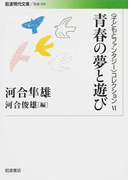 〈子どもとファンタジー〉コレクション 6 青春の夢と遊び