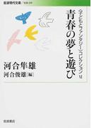 〈子どもとファンタジー〉コレクション 6 青春の夢と遊び (岩波現代文庫 社会)(岩波現代文庫)